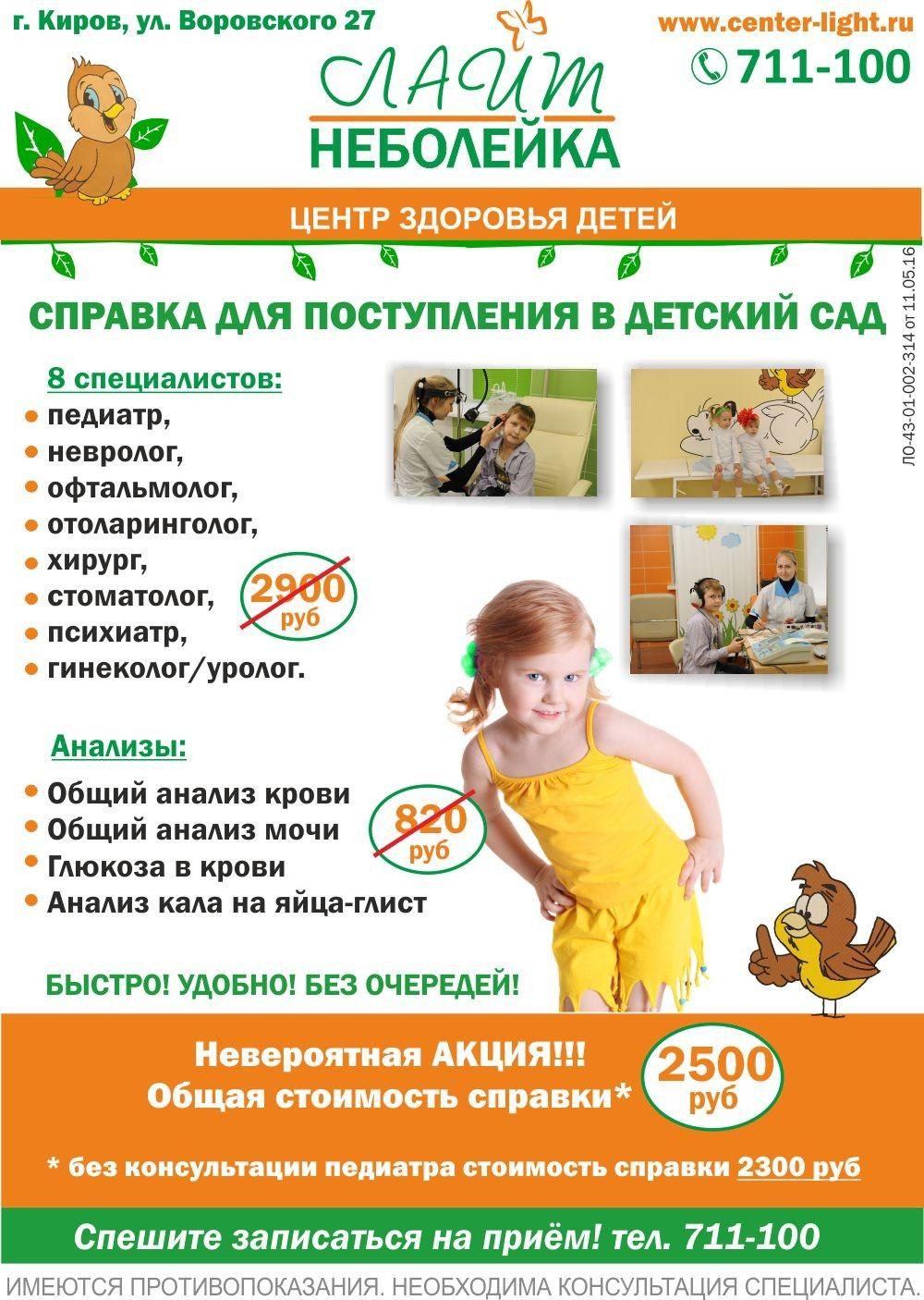Детский центр анализ крови Больничный лист Комсомольская