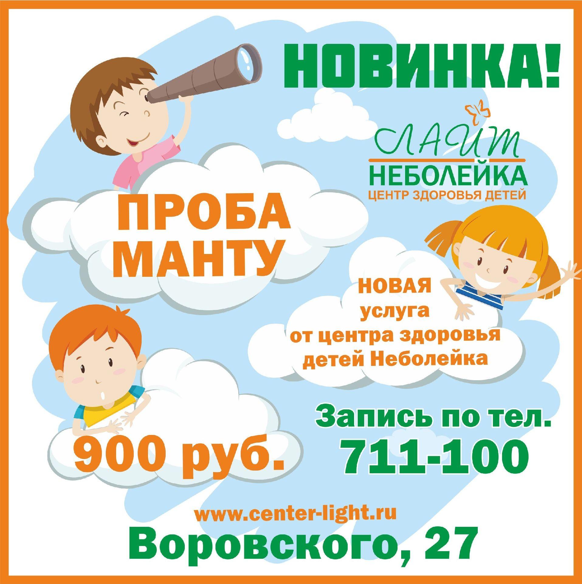 картинки неболейка для детей
