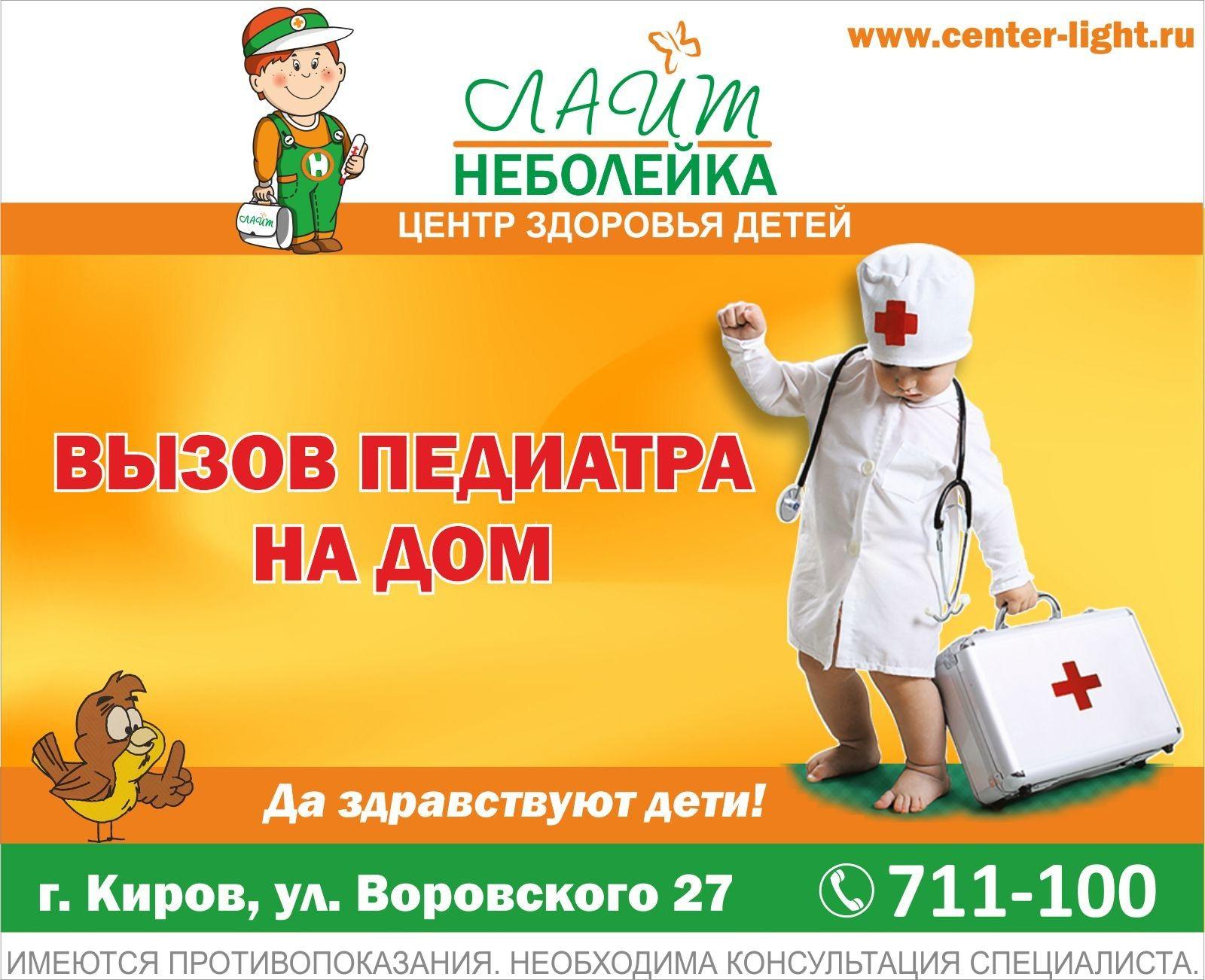 магазинах вызов детского врача на дом астана термобелье само